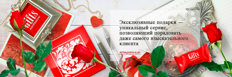 Gifts Exclusive - Эксклюзивные подарки